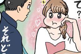 【恋愛お悩み相談】彼女が忙しいことを理解してくれず、すれ違い……