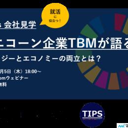 【イベントレポート】新素材「LIMEX(ライメックス)」が世界の資源と雇用を救う? ユニコーン企業TBMにインタビュー!#大学生の社会見学