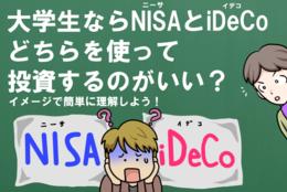 大学生ならNISAとiDeCoどちらを使って投資するのがいい?イメージで簡単に理解しよう! |学校では教えてくれない「お金の授業」