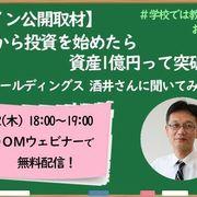 【オンライン公開取材】大学生から投資を始めたら資産1億円って突破する!?~野村ホールディングス 酒井さんに聞いてみよう(Q&A)
