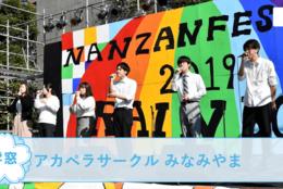 【アカペラサークル みなみやま @愛知】を紹介!みんなでアカペラを楽しもう!#春からFES2021