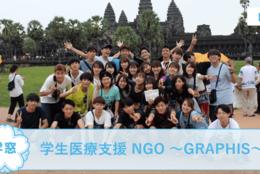 【学生医療支援 NGO 〜GRAPHIS〜 @東京】を紹介!人生に一度の大学生活、夢中になれるものを見つけよう!#春からFES2021