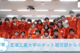 【芝浦工業大学ロボット遊交部からくり @埼玉】を紹介!!#春からFES2021