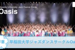 【早稲田大学ジャズダンスサークルOasis @東京】を紹介!一緒にジャズダンスを楽しもう!#春からFES2021