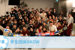 【学生団体SKOW@東京】を紹介!異文化交流イベントの企画・運営をしてみよう!#春からFES2021