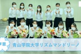 【青山学院大学リズムマンドリーノ @東京】を紹介!一緒にマンドリンアンサンブルを楽しもう!#春からFES2021