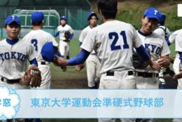 【東京大学運動会準硬式野球部 @東京】を紹介!共に六大学野球での勝利を目指そう!#春からFES2021