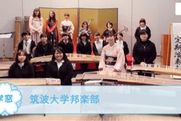 【筑波大学邦楽部 @茨城】を紹介!一緒に和楽器とインドカレー!?(笑)を楽しもう!#春からFES2021