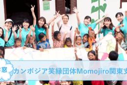 【カンボジア笑縁団体Momojiro関東支部 @東京】を紹介!一緒にカンボジアについて学ぼう!#春からFES2021