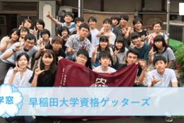 【早稲田大学資格ゲッターズ @東京】を紹介!一緒に資格をゲットしよう!#春からFES2021