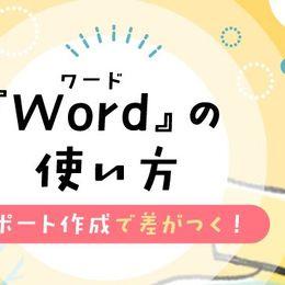 レポート作成で差がつく!『Word(ワード)』の使い方5つのポイント
