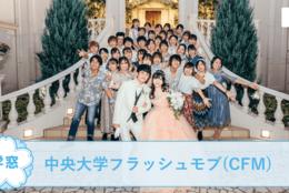 【中央大学フラッシュモブ(CFM) @東京】を紹介!一緒に笑顔と幸せを届けよう!#春からFES2021