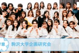 【駒沢大学企画研究会 @東京】を紹介!一緒にコンテストを作り上げよう!#春からFES2021