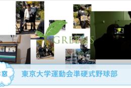 【映像制作団体GREENS @京都】を紹介!一緒に映像を作ってみませんか?#春からFES2021