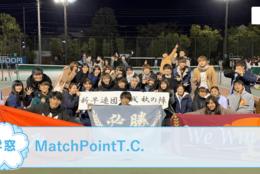 【MatchPointT.C. @東京】を紹介!初心者・経験者問わず、和気あいあいとした雰囲気でテニスを楽しもう!#春からFES2021