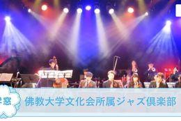 【佛教大学文化会所属ジャズ倶楽部@京都】を紹介!一緒にバンド活動を楽しもう!#春からFES2021