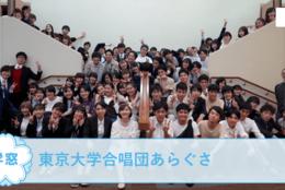 【東京大学合唱団あらぐさ @東京】を紹介!合唱・バンド・ミュージカル、幅広く活動できる!#春からFES2021