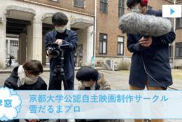 【京都大学公認自主映画制作サークル雪だるまプロ @京都】を紹介!皆で協力して映画を作ってみよう!#春からFES2021