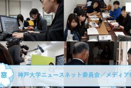 【神戸大学ニュースネット委員会/メディア研 @兵庫】を紹介!学内外に情報を発信しよう!#春からFES2021