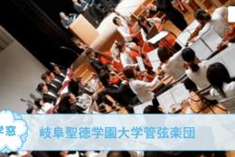 【岐阜聖徳学園大学管弦楽団 @岐阜】を紹介!学生・社会人問わず、皆で本格的なオーケストラを楽しもう!#春からFES2021