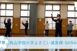 【桃山学院大学よさこい連真輝-SANAGI- @大阪】を紹介!アットホームな団体で一緒によさこいを踊ろう!#春からFES2021
