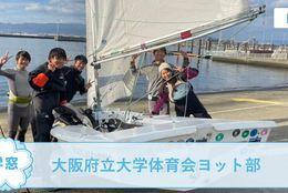 【大阪府立大学体育会ヨット部@大阪】を紹介!ヨットを通して全国各地へ行ったり、仲間との絆を深めよう!#春からFES2021