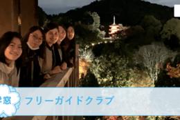 【フリーガイドクラブ @京都】を紹介!京都の社寺の英語ガイドをしてみよう!#春からFES2021