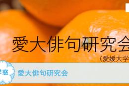 【愛大俳句研究会 @愛媛】を紹介!和気あいあいとした団体で、俳句を楽しもう!#春からFES2021