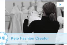 【Keio Fashion Creator @東京】を紹介!服飾専門学校と提携した環境で、ファッションショーを創り上げよう!#春からFES2021