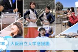 【大阪府立大学應援團@大阪】を紹介!チアや吹奏で、頑張る人を全力で応援しよう!#春からFES2021