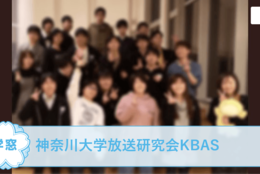 【神奈川大学放送研究会KBAS @神奈川】を紹介!番組の企画・制作を通して、ここでしか得られない経験をしよう!#春からFES2021