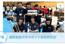 【慶應義塾大学ロボット技術研究会 @神奈川】を紹介!ロボコンや個人研究などを通して、一緒にロボットを作ろう!#春からFES2021