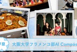 【大阪大学フラメンコ部Al Compás @大阪】を紹介!フラメンコで、自分の新たな一面を開花させよう!#春からFES2021