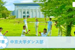 【中京大学ダンス部@愛知】を紹介!一緒にダンスを楽しもう!#春からFES2021