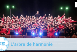 【L'arbre de harmonie @東京】を紹介!心に残るハーモニーを一緒に奏でよう!#春からFES2021
