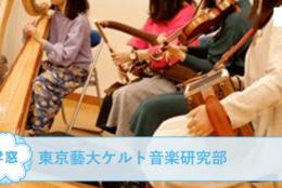 【東京藝大ケルト音楽研究部 @東京】を紹介!アットホームな雰囲気のメンバーと、ケルト音楽を演奏しよう!#春からFES2021