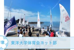 【東洋大学体育会ヨット部 @神奈川】を紹介!湘南の海で一緒にセーリングを楽しもう!#春からFES2021