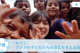 【「めぐこ」-アジアの子どもたちの自立を支える会ー @東京】を紹介!インドやフィリピンなど世界の子どもたちを支援しよう #春からFES2021