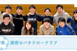 【慶應セパタクロークラブ @神奈川】を紹介!今波に乗っているチームで「空中の格闘技」セパタクローを楽しもう!#春からFES2021