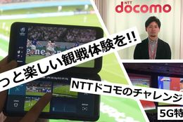 誘う側も誘われる側ももっと楽しいスポーツ観戦を! NTTドコモの5Gでのチャレンジとは?