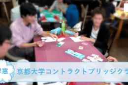 """【京都大学コントラクトブリッジクラブ @京都】を紹介!世界三大トランプゲーム""""コントラクトブリッジ""""を楽しもう!#春からFES2021"""