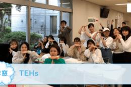 【TEHs @神奈川】を紹介!SDGsや国際問題に関する情報を広く伝えていこう!#春からFES2021