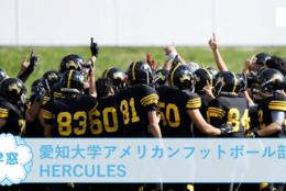 【愛知大学アメリカンフットボール部HERCULES@愛知】を紹介!一緒にアメリカンフットボールを通して心身共に強くなろう!#春からFES2021
