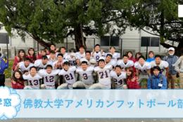 【佛教大学体育会アメリカンフットボール部HAWKS @京都】を紹介!アメリカンフットボールを通して体も心も鍛えよう!#春からFES2021