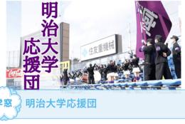 【明治大学応援団 @東京】を紹介!演奏、ダンス、声で選手に応援を届けよう!#春からFES2021