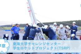【東海大学チャレンジセンター学生ロケットプロジェクト(TSRP) @神奈川】を紹介!宇宙やロケットに興味があれば知識がなくても大歓迎!#春からFES2021