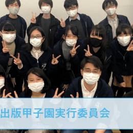 【出版甲子園実行委員会 @東京】を紹介!日本唯一の商業出版サークルで、本を出したい学生と出版社をつなごう!#春からFES2021