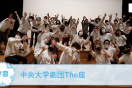 【中央大学劇団The座 @東京】を紹介!お客様の心に響くミュージカルを届けよう!#春からFES2021