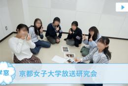 【京都女子大学放送研究会@京都】を紹介!ナレーションであなたの声や気持ちを届けよう!#春からFES2021