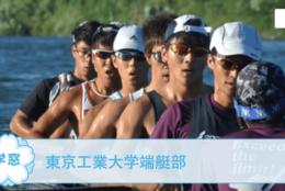 【東京工業大学端艇部 @埼玉】を紹介!一緒にボート競技を通して成長しよう!#春からFES2021